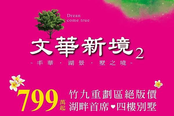 [湖口竹九]文華新境2(透天)2016-09-26 001.jpg