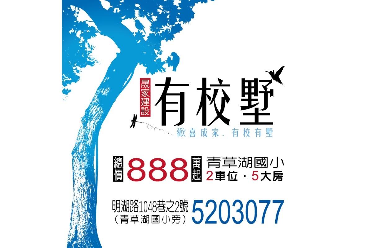 [新竹明湖]有校墅(透天)2016-10-25.jpg