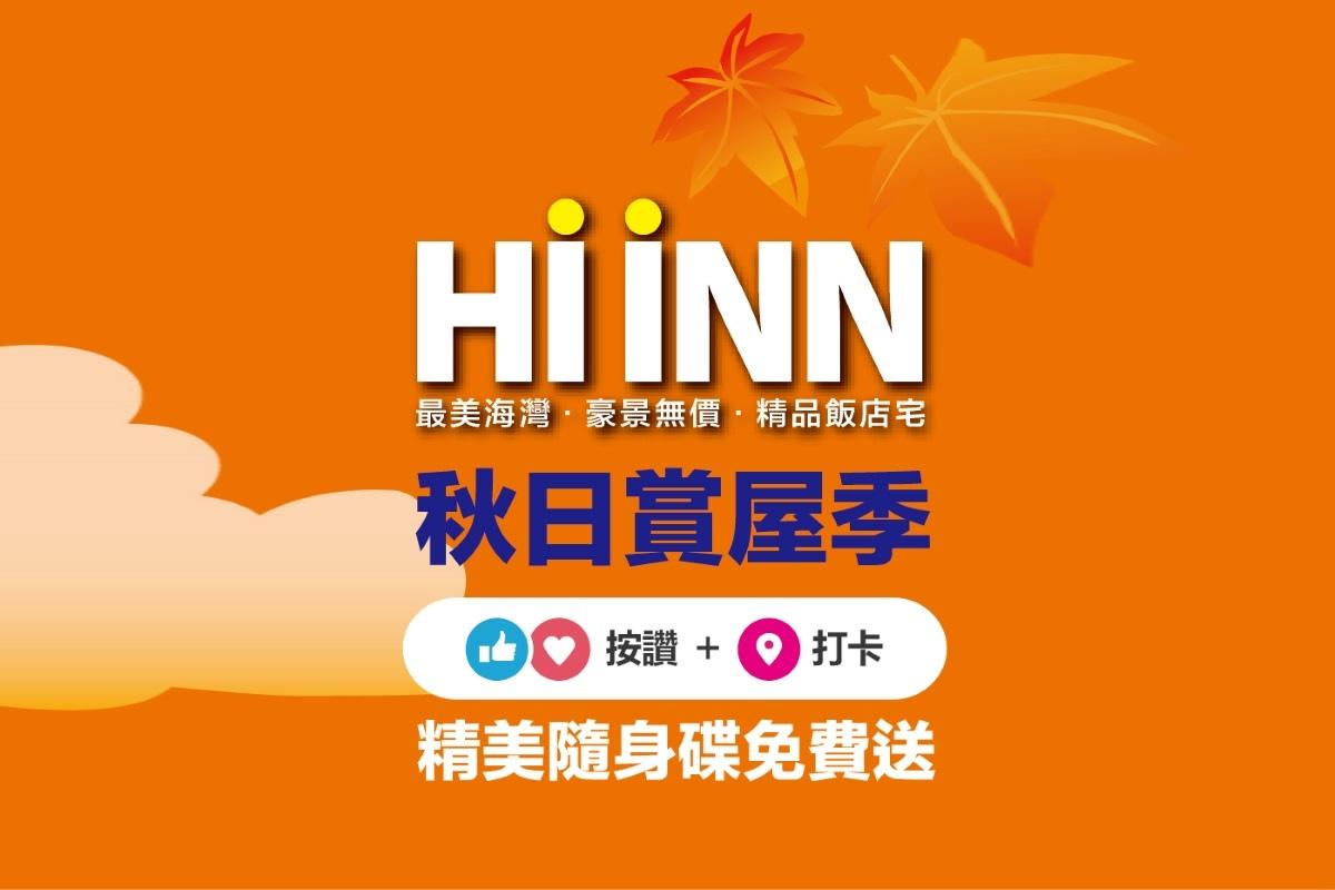 [新竹南寮]春福HI INN(大樓)2016-11-02.jpg
