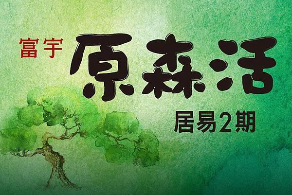 [寶山國中] 盛大建設-富宇原森活(大樓)2016-11-23 001.jpg