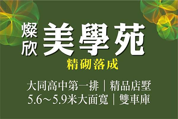 [竹南大埔]燦欣建設-美學苑(透天) 2016-11-30 001