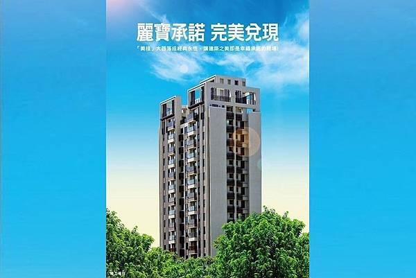 [新竹東光]麗寶建設-美棧(大樓)2016-12-20 001