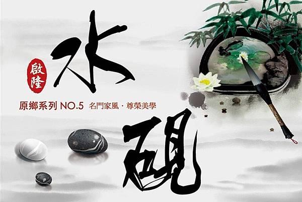 [新竹南勢]啟隆建設-水硯(透天)2016-12-22 002