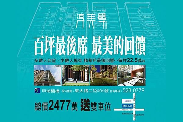 [新竹武陵]淳美學(大樓)20170110.jpg