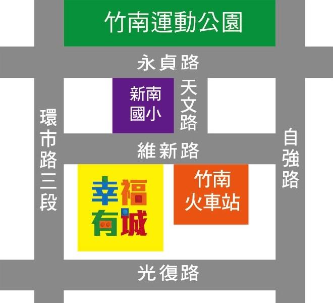 [竹南東站]幸福有城(大樓)20170314-02.jpg