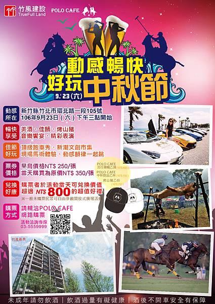 竹風建設20170904