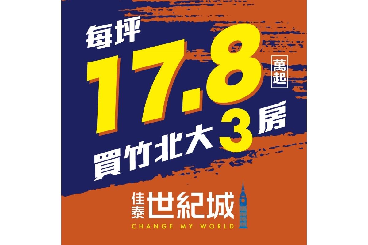 [竹北水瀧]佳泰世紀城(大樓)20171006-01.jpg