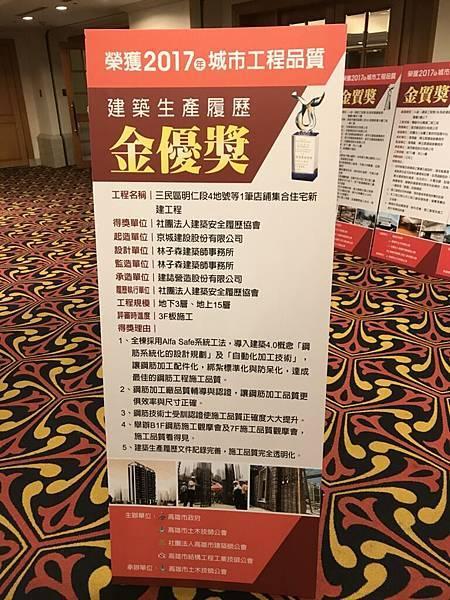 2017年城市工程品質金質獎│建築安全履歷協會20171120-02.jpg