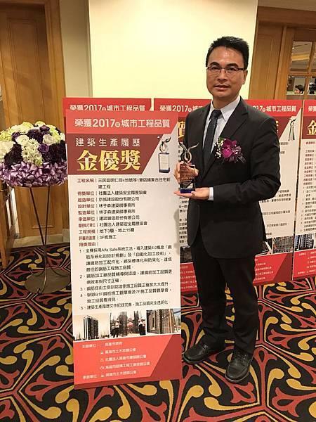2017年城市工程品質金質獎│建築安全履歷協會20171120-03.jpg