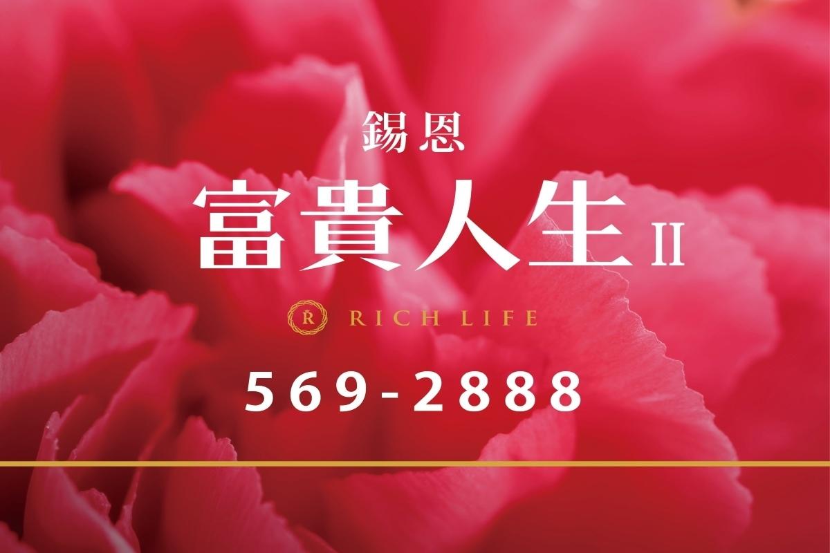 [湖口國小]錫恩建設-富貴人生2(20180119).jpg