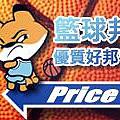 籃球邦_優質好邦手 - Price.bmp