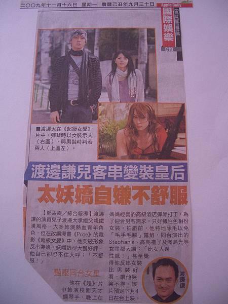 11/16蘋果日報影劇版有<超級女聲>唷!