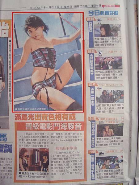 11/26蘋果日報娛樂版:滿島光~