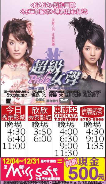 12-04超級女聲時刻表.jpg