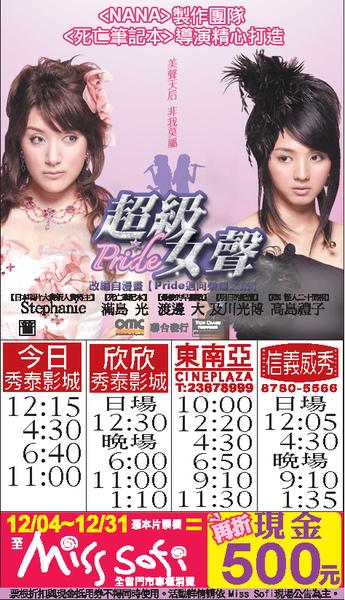 12-05-06超級女聲時刻表.jpg