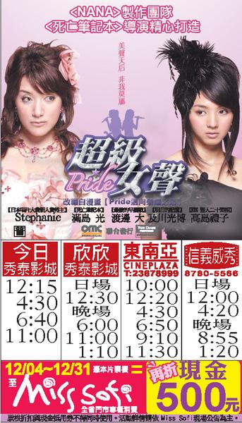 12-07-10超級女聲時刻表.jpg