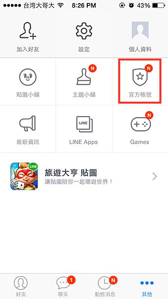 line官方帳號搜尋圖示1