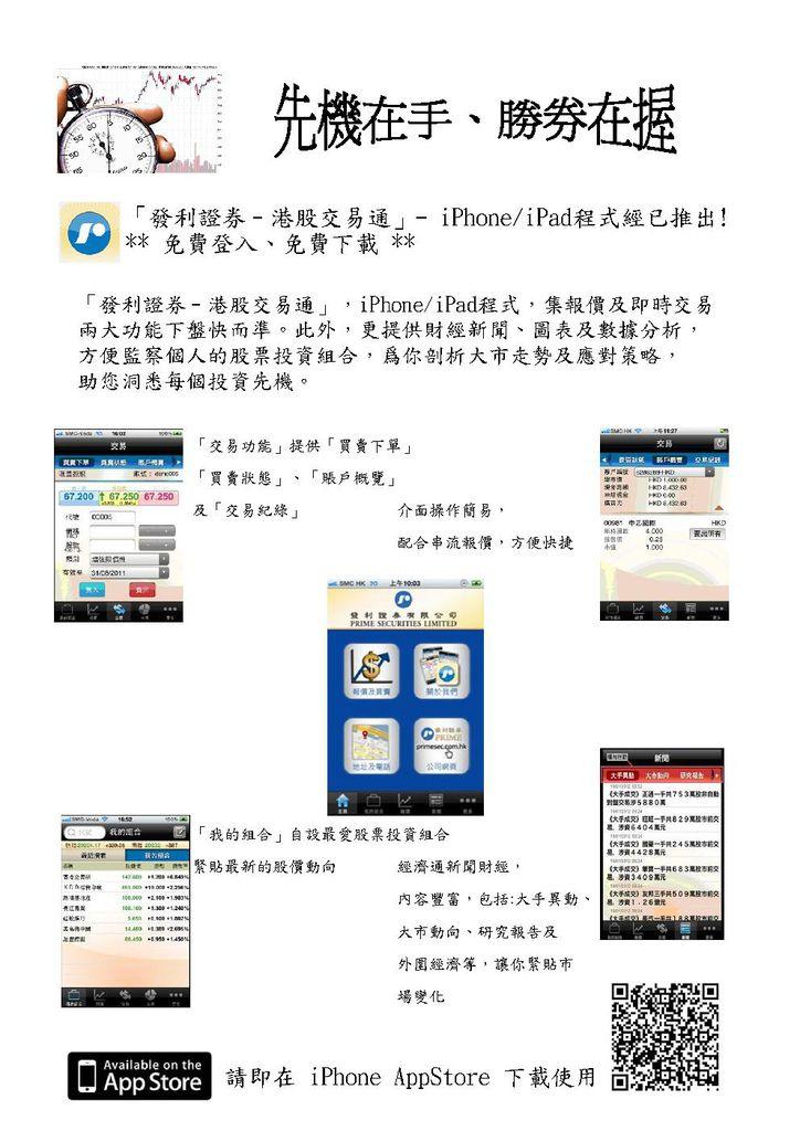 iPhone_iPad Apps