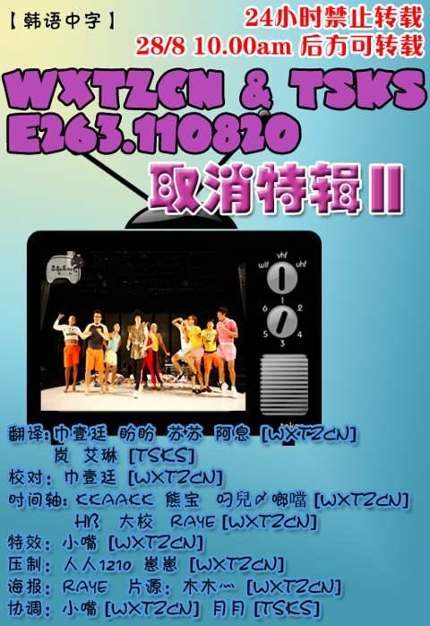 110820-wxtz-poster.jpg