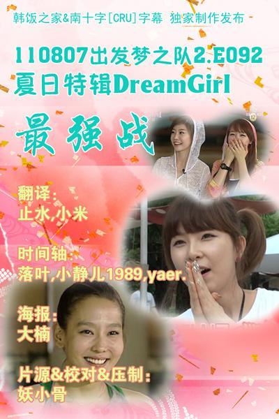 110807-dreamteam-poster.jpg