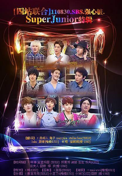 110830-sh-poster.jpg