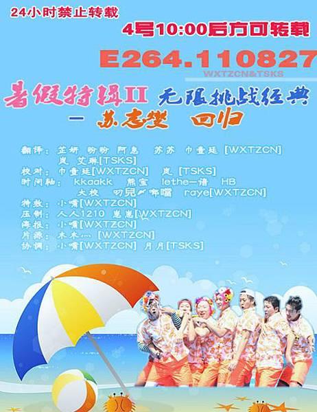 110827-wxtz-poster.jpg