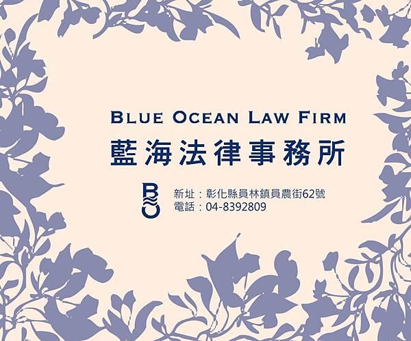藍海法律事務所