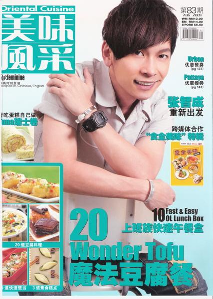 oriental Cuisine-aug issue #83-cover.jpg