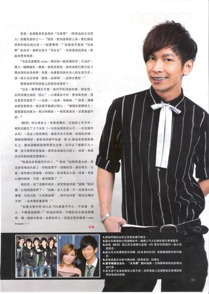oriental Cuisine-aug issue #83-page4-1.jpg