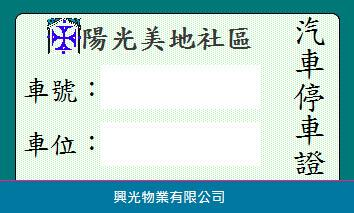 停車證_正面