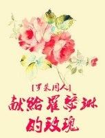 《[羅朱同人]獻給羅瑟琳的玫瑰》