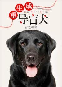 《重生成導盲犬》.jpg