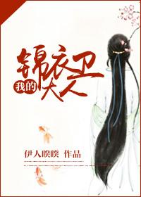 《我的錦衣衛大人》.jpg
