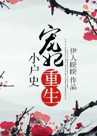 《寵妃重生小戶史》.jpg