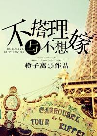 《不搭理與不想嫁》.jpg