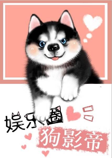 《娛樂圈犬影帝》.jpg