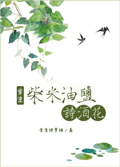 青青綠蘿裙《柴米油鹽詩酒花》.jpg