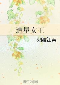 煙波江南《造星女王》.jpg