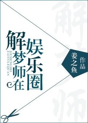 姜之魚《解夢師在娛樂圈》.jpg
