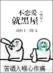 南柯十三殿《(快穿)不戀愛就黑屋》 .jpg