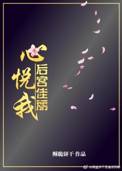 穌脆餅乾《後宮佳麗心悅我》.jpg