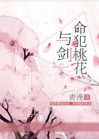 青浼《命犯桃花與劍》.jpg