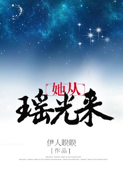 伊人睽睽《她從瑤光來》.jpg