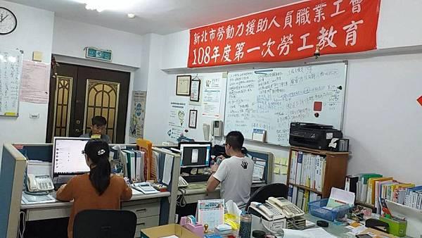 板橋職業工會  職業工會推薦