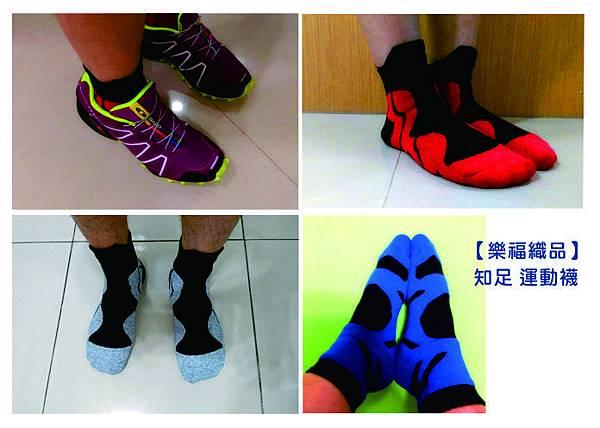 運動襪品牌推薦-樂福織品