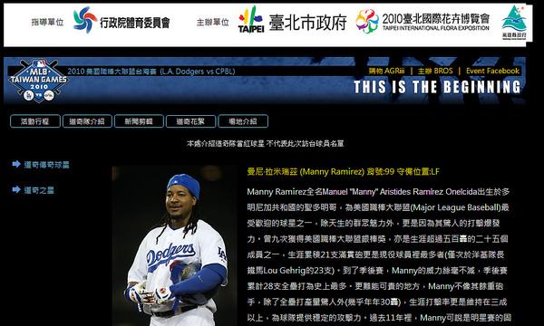 2010 MLB-CPBL.bmp