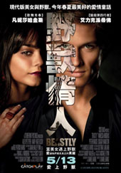 beastly_poster_movie_tw_170x243_20110414.jpg