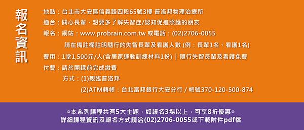 報名資訊_運動2