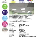 PD-PL 40W 超薄LED平板燈