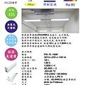 PD-TL 18W 四呎LED燈管